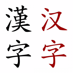 Bahasa Cina Itu Apa Sih? 2